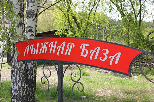 Лыжная база Шадринск