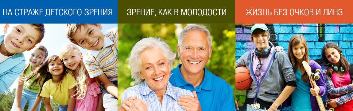 Визус-1 Шадринск. Лазерное восстановление зрения