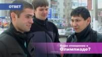 """""""Ваше отношение к Олимпиаде в Сочи 2014"""""""