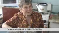 Шадринская долгожительница Галина Арыкина, 98 лет