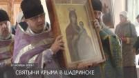 Православный календарь - Святыни Крыма в Шадринске