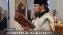 Православный календарь: Архиерейское Богослужение