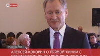 Алексей Кокорин прокомментировал прямую линию с Владимиром Путиным