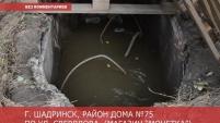 Открытый канализационный коллектор. Шадринск, ул.Свердлова