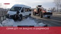 Серия ДТП на путепроводе по улице Щеткина