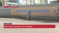 Отсутствие тротуара по ул.Щеткина