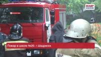 Пожар в школе №20 в Шадринске