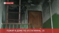 Пожар Гагарина 16