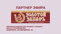 """Новогодний Презент - 2017 (Магазин """"Золотой Запас"""")"""