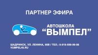"""Новогодний Презент - 2017 (Автошкола """"Вымпел"""")"""
