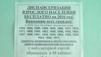 Итоги диспансеризации в Шадринске