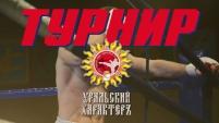 """Уральский Характер - 2017"" (Анонс)"