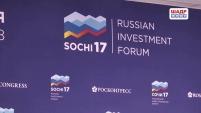 Делегация Курганской области на форуме в Сочи
