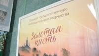 7-ой городской конкурс изобразительного творчества «Золотая кисть»