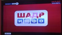 Сеть вещания телеканала «ШАДР-инфо» расширена