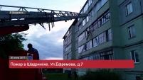 Пожар. Шадринск, ул.Ефремова, 7