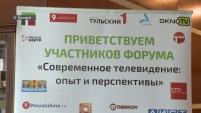 Всероссийский форум СМИ «Современное телевидение: опыт и перспективы»