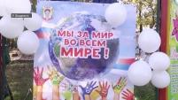 Акция «Мы за мир во всём мире!»