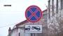 Новые автомобильные знаки на дорогах Шадринска