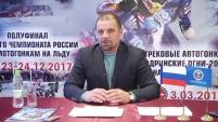 Александр Таскаев о календаре мотогонок в Шадринске