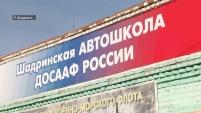 65 лет автошколе ДОСААФ в Шадринске