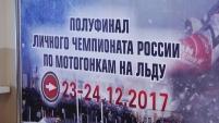 Подготовка к полуфиналу ЛЧР по ледовому спидвею в Шадринске