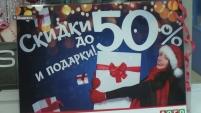 Победители акции в магазине ЛОГО и НОРД в Шадринске