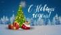 Поздравление с Новым годом 2018. Жители Шадринска
