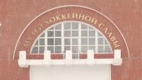 Праздник хоккея «Русская классика» пройдёт в Кургане