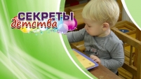 """Программа """"Секреты Детства"""" Какова разница в воспитании мальчиков и девочек?"""