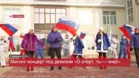 Митинг-концерт в поддержку олимпийцев