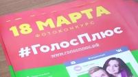 """Конкурс фотографий """"#Голосплюс"""""""