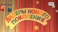 """Конкурс """"Лидеры нового поколения"""""""