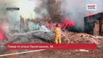 Пожар по ул. Пролетарская, 58