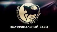 Кастинг второго сезона вокального проекта «Музыкальный ипподром»