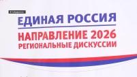 Дискуссионная площадка «Единая Россия. Направление 2026» в Шадринске