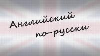 """""""Английский по-русски"""" (13 выпуск)"""