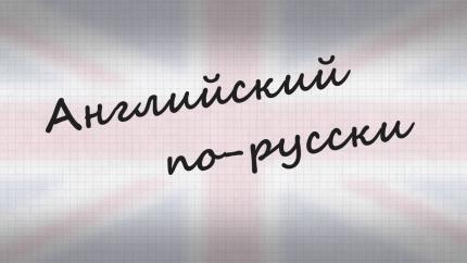 """""""Английский по-русски"""" (17 выпуск)"""