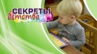 """Программа """"Секреты Детства"""" - 10 упражнений Монтессори для дома"""