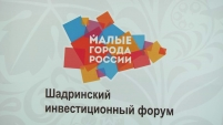 VIII Шадринский инвестиционный форум (2018-06-07)