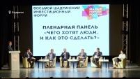 VIII Шадринский инвестиционный форум. Пленарная панель