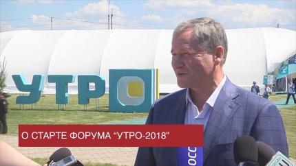 "Алексей Кокорин о старте форума ""УТРО-2018"""