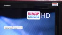 Региональный телеканал «ШАДР-инфо» перешёл на вещание в формате высокой чёткости