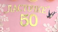 "50 лет детскому саду ""Ласточка"""