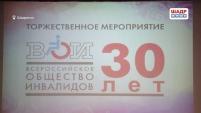 30-летний юбилей общества инвалидов