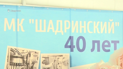 40 лет филиалу АО «Данон Россия» в Шадринске