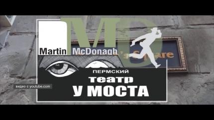 Шадринский драматический театр примет участие в международном фестивале