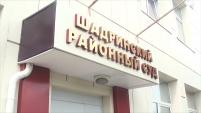 Шадринский адвокат приговорен к лишению свободы