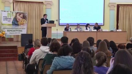 Проект «Перезагрузка» обсудили на всероссийской конференции