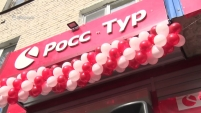 "Юбилейный розыгрыш от турагентства ""Росс-Тур"""